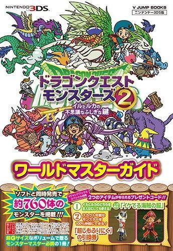ドラゴンクエストモンスターズ2 3DS版 イルとルカの不思議なふしぎな鍵 ワールドマスターガイド