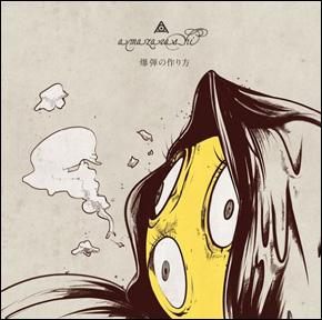 Amazarashiの画像 p1_4