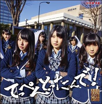 NMB48 New Album 『てっぺんとったんで!』 Type-B