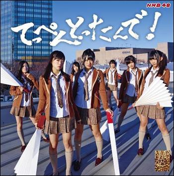 NMB48 New Album 『てっぺんとったんで!』 Type-M