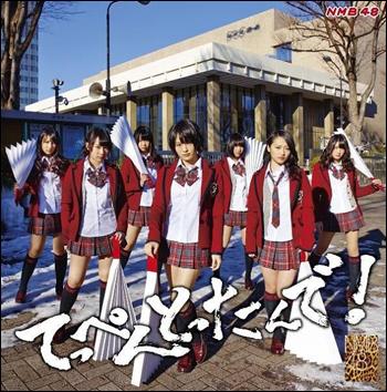 NMB48 New Album 『てっぺんとったんで!』 Type-N