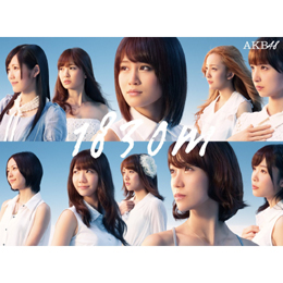 【20%OFF!!】AKB48 2ndアルバム『1830m』