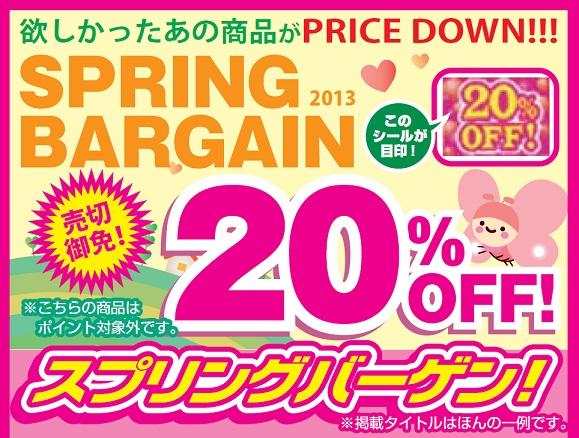 スプリングバーゲン開催中! J-POP、洋楽CDが20%OFF価格!!