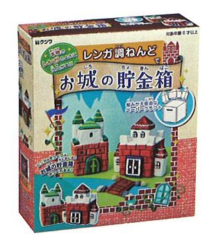 お城の貯金箱1