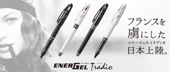ENERGEL-Tradioheader02