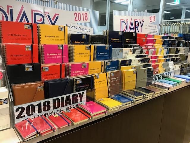 diary2018-2