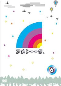 アメトーーク 6 DVD