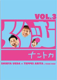 くりぃむナントカ VOL.3 DVD