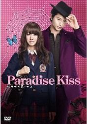 Paradise Kiss DVD