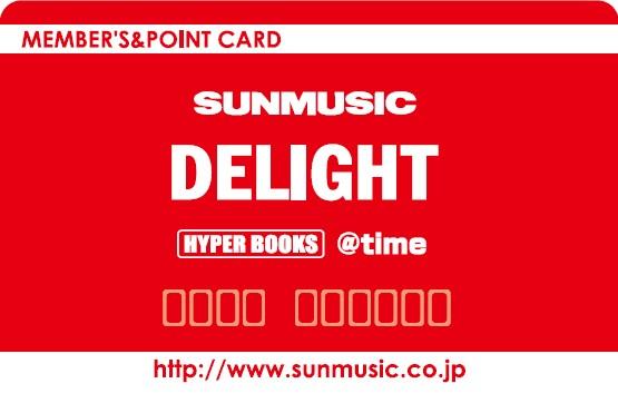 DELIGHTカード