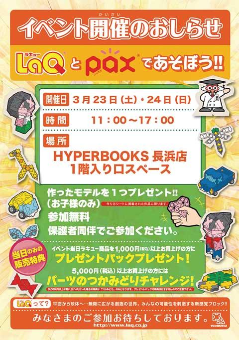 【ハイパーブックス長浜】知育ブロックLaQ(ラキュー)& pax(パックス)で遊ぼう!イベント開催!!
