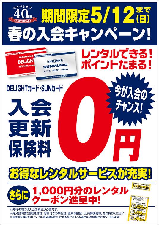 SUNカード&DELIGHTカード 5/12(金)まで入会&更新0円!!