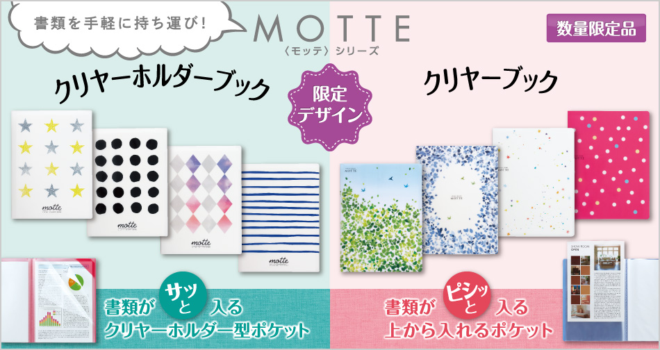 motte5
